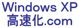 Windows XP 高速化.com